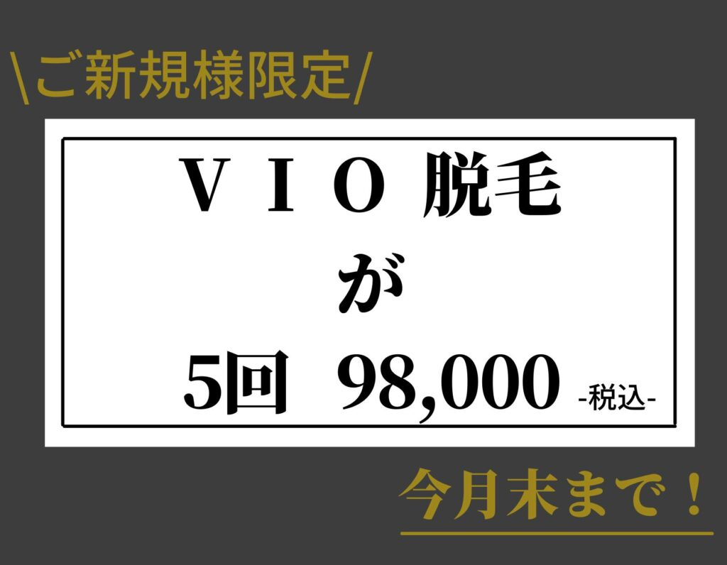 VIO脱毛5回98,000円