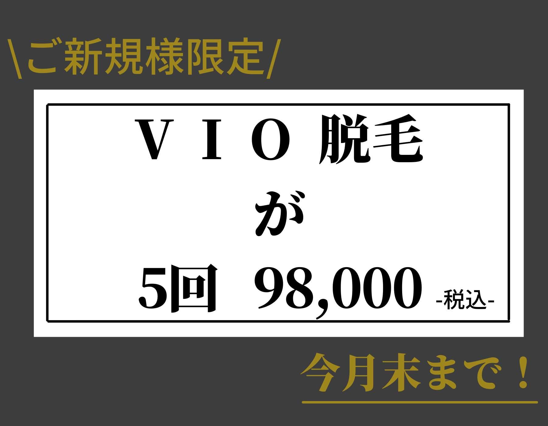 VIO脱毛5回98000円